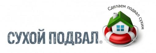 Разработка логотипа СУХОЙ ПОДВАЛ