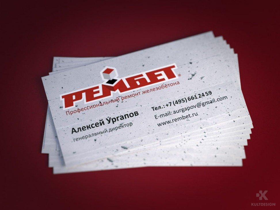 Дизайн визитных карточек РЕМБЕТ