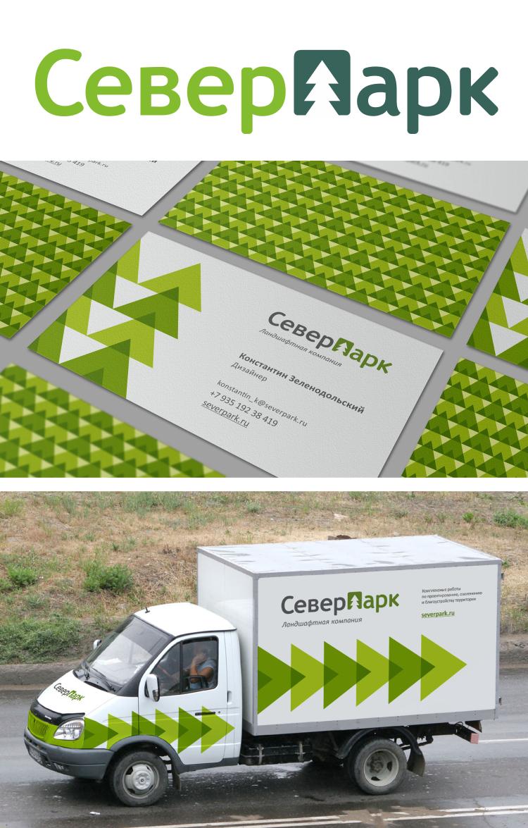 """Дизайн логотипа, визитки, брендирование машины """"Север Парк"""""""